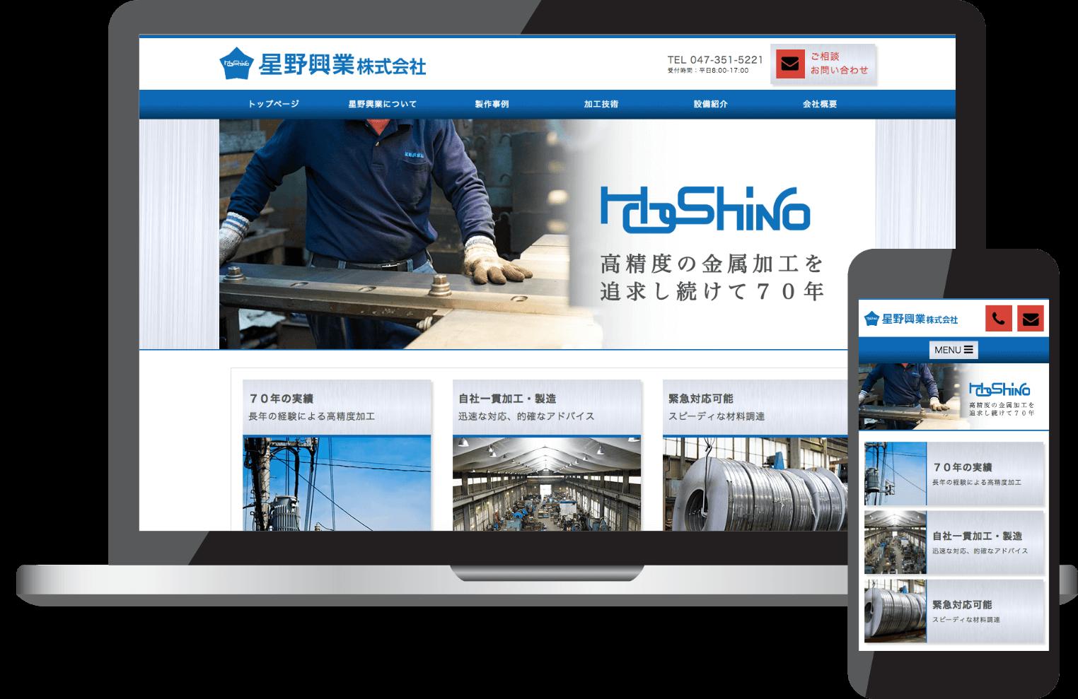 星野興業株式会社ウェブサイト