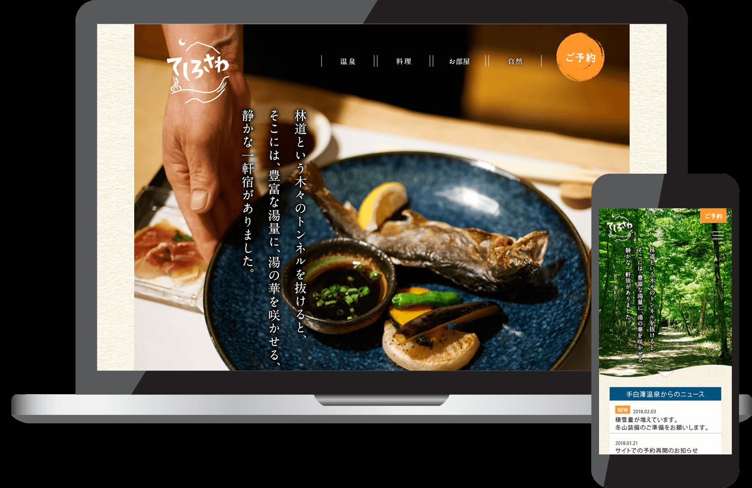 手白澤温泉ホテルウェブサイト
